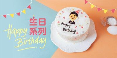 birthday-cake,birthday,cake,生日蛋糕,diy,烘焙diy,蛋糕diy,甜點diy,材料包,甜點材料包,自己做,自己做烘焙聚樂部,自己做烘焙俱樂部