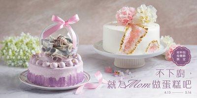 水晶洞蛋糕,芝麻蛋糕,鹹蛋黃起司蛋糕,芋泥布丁蛋糕,母親節蛋糕,母親節手作,母親節禮物,母親節限定