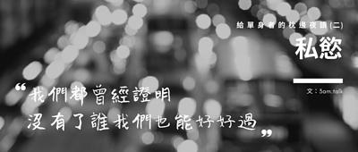 情人節,中文書,單身,私慾,3amtalk,三點照相館