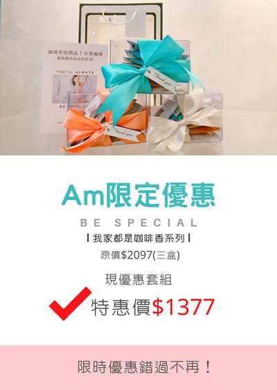 Am 限定優惠三盒1377元(原價2097元)