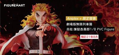 Aniplex+ 鬼滅之刃 劇場版無限列車篇 炎柱·煉獄杏壽郎