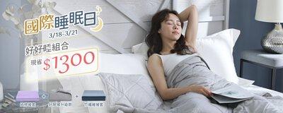 國際睡眠日 現省1300元