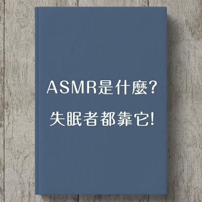 asmr是什麼?失眠者都靠它!