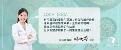 林俐岑營養師: LOCA LOCA利用黃豆的健康產物「豆渣」來取代部分澱粉,達到溫和減醣的效果,是個非常聰明、健康又容易執行的作法唷~