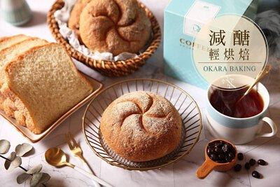 localoca 減醣減卡豆渣輕麵包,減醣、高纖、低卡,低碳麵包帶來輕盈生活。
