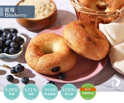 localoca減醣豆渣輕貝果,減醣、高纖、減卡,低碳麵包帶來輕盈生活。(藍莓)