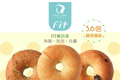 localoca減醣貝果,減醣、高纖、減卡,低碳麵包帶來輕盈生活。