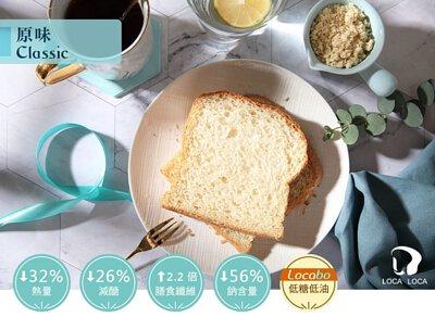 localoca減醣減卡豆渣輕吐司,超越全麥的健康好吐司,減醣、高纖、減卡,輕盈生活好簡單。(清爽原味)