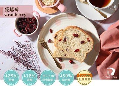 localoca減醣減卡豆渣輕吐司,超越全麥的健康好吐司,減醣、高纖、減卡,輕盈生活好簡單。(蔓越莓口味)