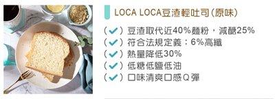 localoca 用高纖低卡的豆渣取代將近40%的麵粉來烘焙歐式吐司麵包,達成「減醣25%、減卡30%,2倍膳食纖維」的機能性,更優於市面上販售的全麥吐司。