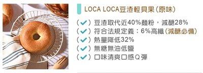 localoca 用高纖低卡的豆渣取代將近40%的麵粉來烘焙歐式吐司麵包貝果,達成「減醣25%、減卡30%,2倍膳食纖維」的機能性,更優於市面上販售的全麥吐司。