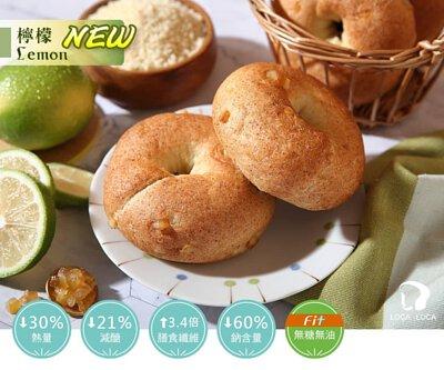 localoca減醣豆渣輕貝果,減醣、高纖、減卡,低碳麵包帶來輕盈生活。(檸檬貝果)