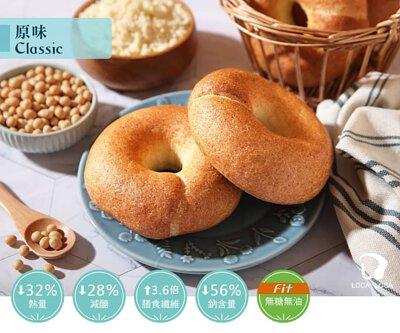 localoca減醣豆渣輕貝果,減醣、高纖、減卡,低碳麵包帶來輕盈生活。(原味)