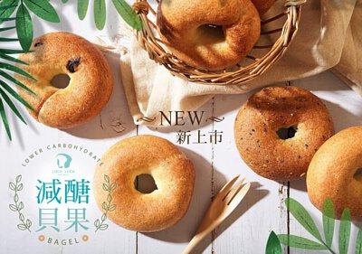 localoca減醣豆渣輕貝果,減醣、高纖、減卡、減脂,低碳麵包帶來輕盈生活。