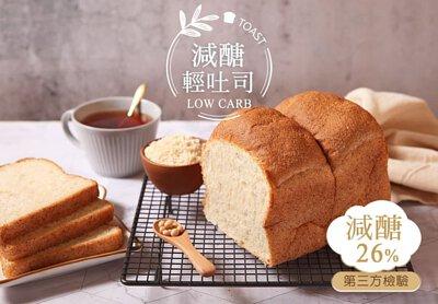 localoca 減醣減卡豆渣輕吐司,超越全麥的健康好吐司,減醣、減卡、高纖、減脂,輕盈生活好簡單。