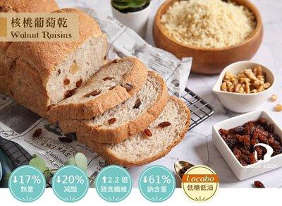 localoca減醣減卡豆渣輕吐司,超越全麥的健康好吐司,減醣、高纖、減卡,輕盈生活好簡單。(核桃葡萄乾口味)