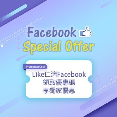 Facebook Special Offer:領取優惠碼