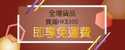 全場貨品買滿HK$300即享免運費