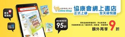 eShop promotion