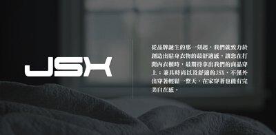台灣機能時尚內衣褲品牌|JSX UNDERWEAR