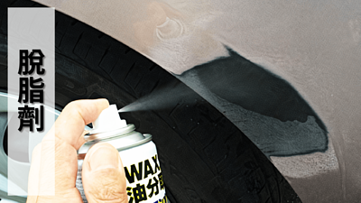 SOFT99,速特99,台吉化工,99工房,脫脂劑,鍍膜,烤漆,補漆,油漆,車用,汽車,自動車,車用品