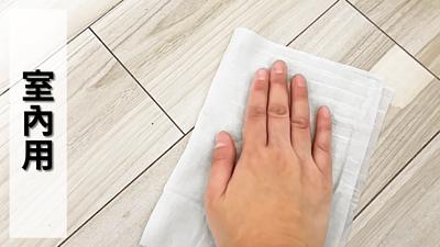 soft99,速特99,台吉化工,ROOMPIA,室內,地板,壁紙,家具,清潔,油垢,髒污,水垢,去除,打蠟