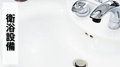 soft99,速特99,台吉化工,ROOMPIA,浴室,洗手台,陶瓷修補,清潔,髒污,水垢,去除,衛浴設備,清潔保養