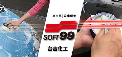 SOFT99,速特99,台吉化工,洗車,打蠟,鍍膜,保養,自助洗車
