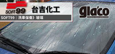 soft99,速特99,台吉化工,g'laco,glaco,雨敵,撥水,擋風玻璃,雨天,下雨,視線模糊,玻璃鍍膜,驅水