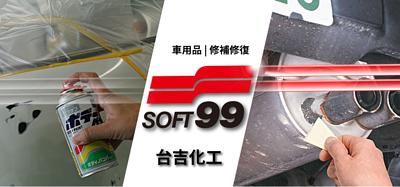 SOFT99,速特99,台吉化工,99工房,車用塗料,研磨劑,補土,砂紙,脫脂劑,修復用鍍膜劑,車漆,刮傷