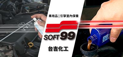 SOFT99,速特99,台吉化工,化油器,電子零件,水箱,汽車柴油,水箱止漏劑,機油添加劑,皮帶,引擎室,清潔,車用,汽車,自動車