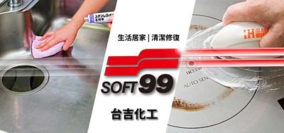 soft99,速特99,台吉化工,ROOMPIA,廚房,浴室,地板,抽油煙機,電磁爐,流理台,螢幕,清潔,油垢,髒污,水垢,去除