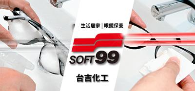 SOFT99,速特99,台吉化工,眼鏡,清潔,清洗,防霧,起霧,擦拭布,細纖維布,拭鏡,除菌