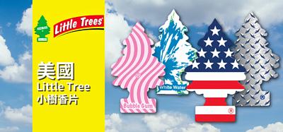 台吉化工,Little Tree,小樹,香片,美國,香水,香氛