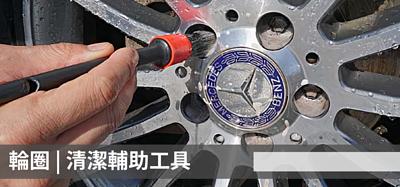 soft99,速特99,台吉化工,清潔刷,鐵粉附著,清潔,去汙,鋁圈,鋼圈,輪圈