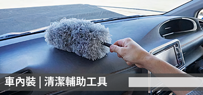 soft99,速特99,台吉化工,ROOMPIA,車內裝,座椅,方向盤,除塵