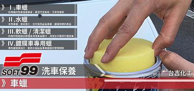 SOFT99,速特99,台吉化工,洗車,打蠟,鍍膜,保養,自助洗車,棕梠蠟,水蠟,粗蠟,清潔,軟蠟