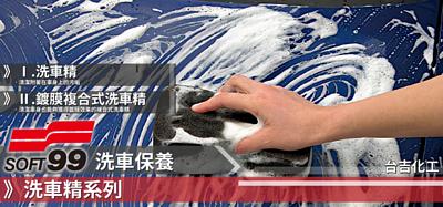 SOFT99,速特99,台吉化工,洗車,洗車精,自助洗車,香波,擦車,預洗