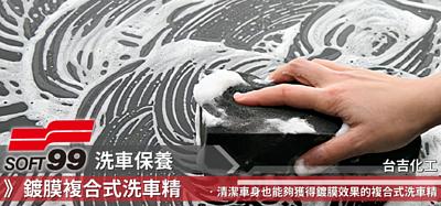 SOFT99,速特99,台吉化工,洗車,洗車精,自助洗車,香波,擦車,預洗,複合式