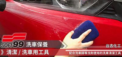 SOFT99,速特99,台吉化工,洗車,打蠟,鍍膜,保養,自助洗車,洗車工具,海綿,纖維布