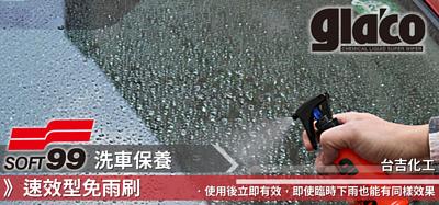 soft99,速特99,台吉化工,g'laco,glaco,雨敵,撥水,擋風玻璃,雨天,下雨,視線模糊,玻璃鍍膜,驅水,速效型