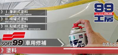 SOFT99,速特99,台吉化工,99工房,車用塗料,噴漆,車漆,刮傷,油漆,刮傷,劃傷,刮痕,傷痕,A到