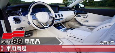 soft99,速特99,台吉化工,Bodydoctor,坐墊,車用,背墊,方向盤套