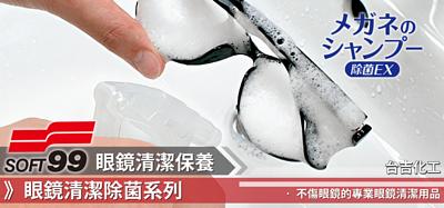 SOFT99,速特99,台吉化工,眼鏡,清潔,清洗,除菌,泡沫,メガネ、シャンプー,洗眼鏡,中性,洗劑,鏡框
