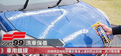 SOFT99,速特99,台吉化工,洗車,鍍膜,保養,自助洗車,擦車,coating