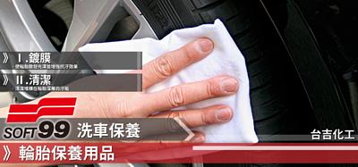 soft99,速特99,台吉化工,DiGloss,雙重護盾,黑曜輪胎劑,橡膠保護臘,輪胎,橡膠,皮革,上蠟,打蠟,防止劣化,亮光,光澤