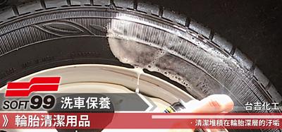 soft99,速特99,台吉化工,輪胎,皮革,清潔