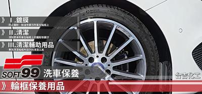 SOFT99,速特99,台吉化工,輪框,鋁框,鋼圈,防止鐵粉,鍍膜,清潔,用品