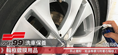 soft99,速特99,台吉化工,DiGloss,雙重護盾,鐵粉附著,撥水,防汙,抗汙,鋁圈,鋼圈,輪圈