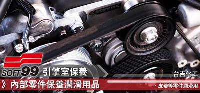 SOFT99,速特99,台吉化工,G'zox,gzox,皮帶,牛油,潤滑,引擎室,保養